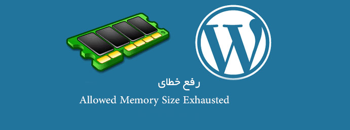 Allowed Memory Size Exhausted