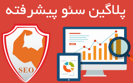 پلاگین سئو پیشرفته premium seo pack